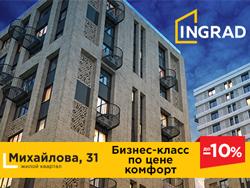 ЖК «Михайлова, 31». Выдача ключей уже в этом году! Скидки до 10% в августе.